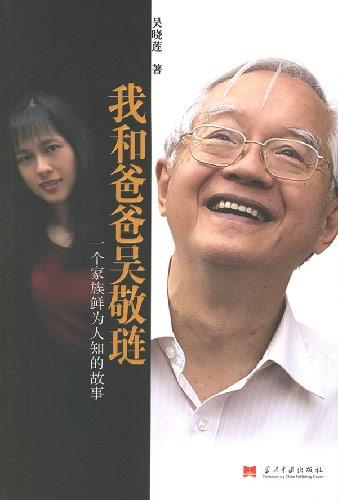 我和爸爸吴敬琏 一个家族鲜为人知的故事
