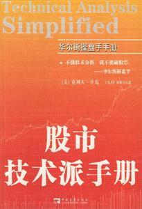 股市技术派手册(中国青年)