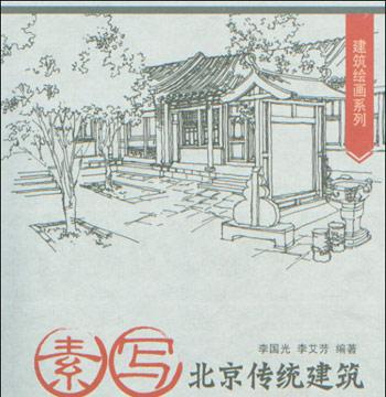 素写北京传统建筑图片