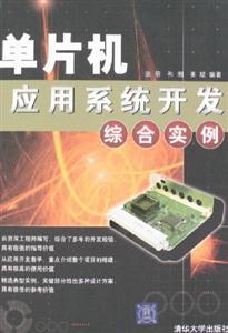 单片机应用系统开发综合实例