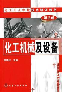化工机械及设备-(第三版)