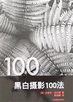 黑白�z影100法