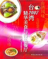 2007-台湾精华美食与特色餐厅