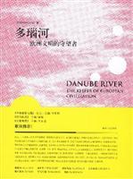 多瑙河:欧洲文明的守望者