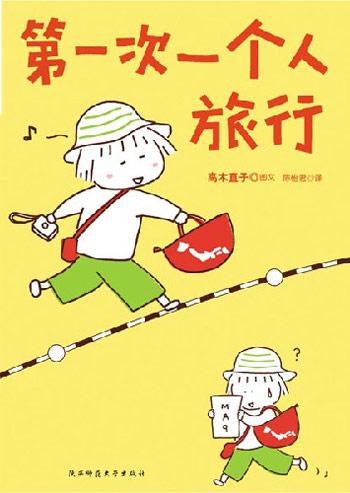高木直子-第一次一个人旅行