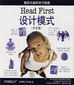 HeadFirst设计模式(中文版)