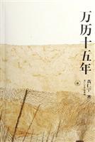 万历十五年--黄仁宇作品系列