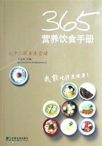 365营养饮食手册