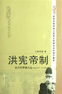 洪宪帝制:袁氏帝梦破灭记(公元1915-1916年)
