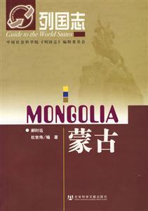 蒙古-列国志