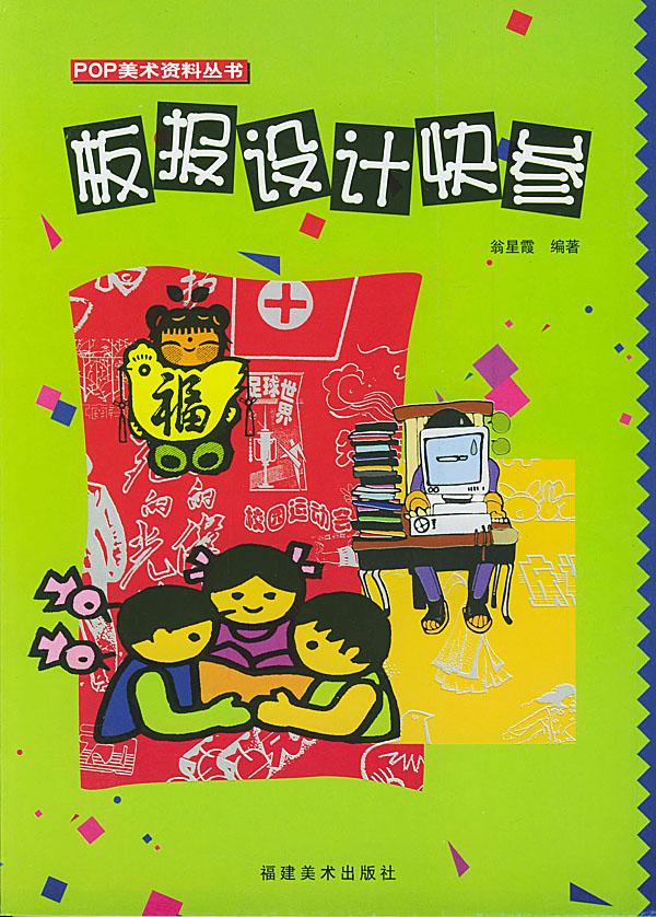 中国梦绿色梦手抄报