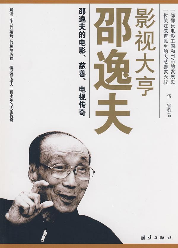 影视大亨邵逸夫图片