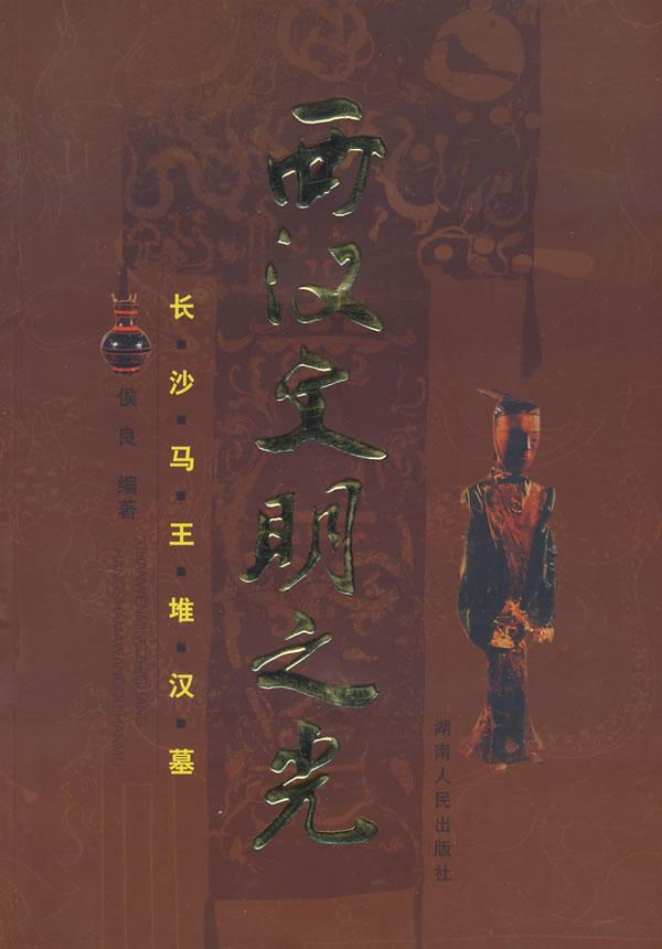 西汉文明之光 长沙马王堆汉墓