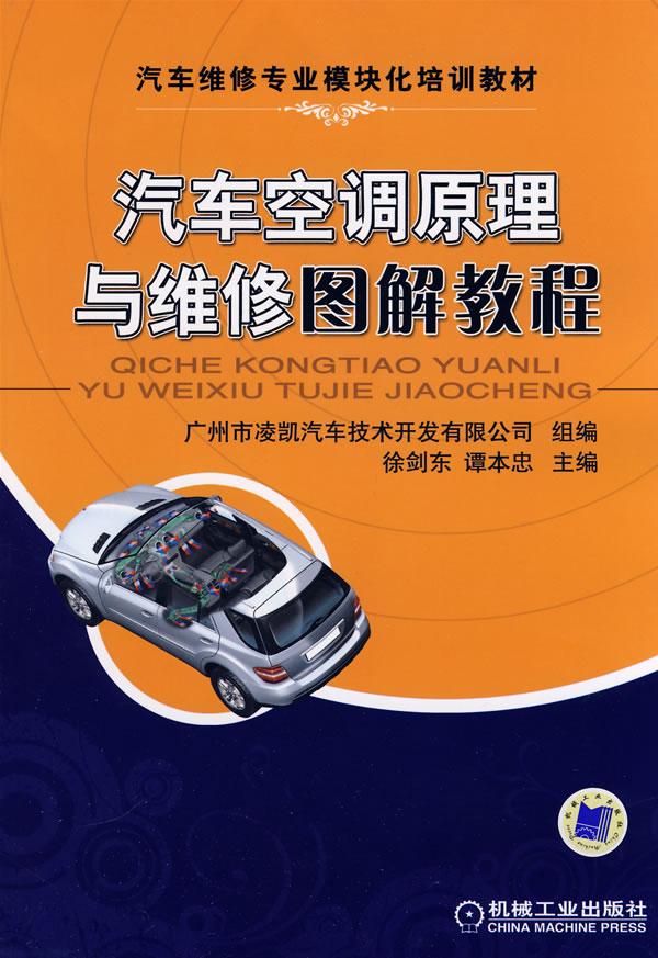 汽车空调原理与维修图解教程图片