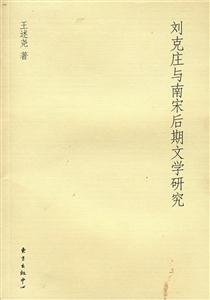 刘克庄与南宋后期文学研究