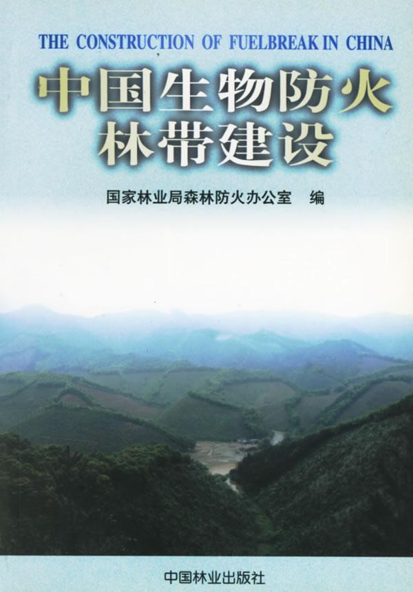 中国生物防火林带建设