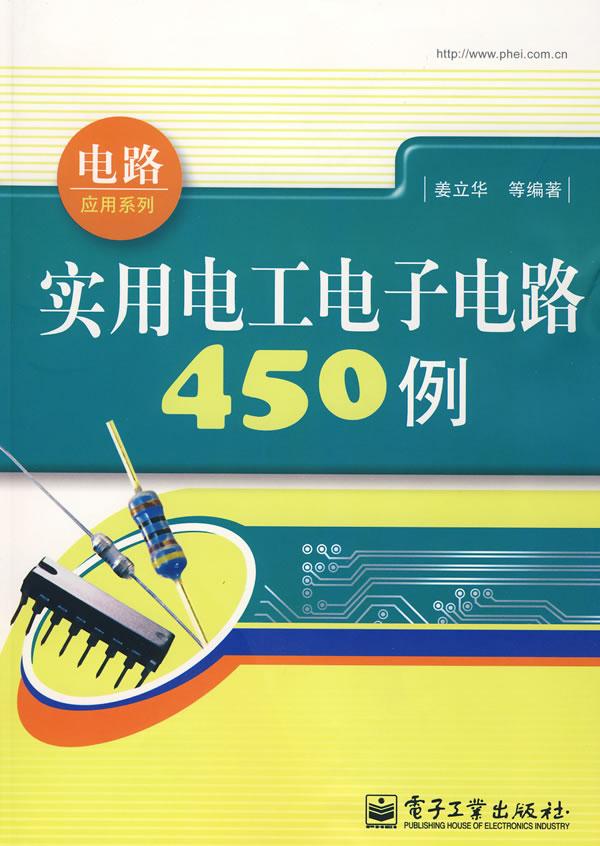 实用电工电子电路450例高清图片