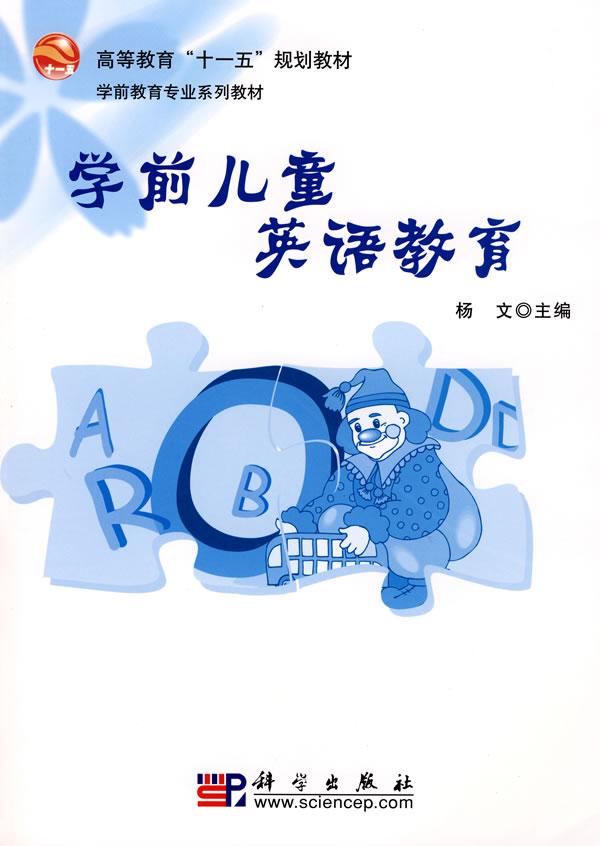 学前儿童英语教育 杨文 97;  学前  儿童 英语 教育  杨文 科学 出版