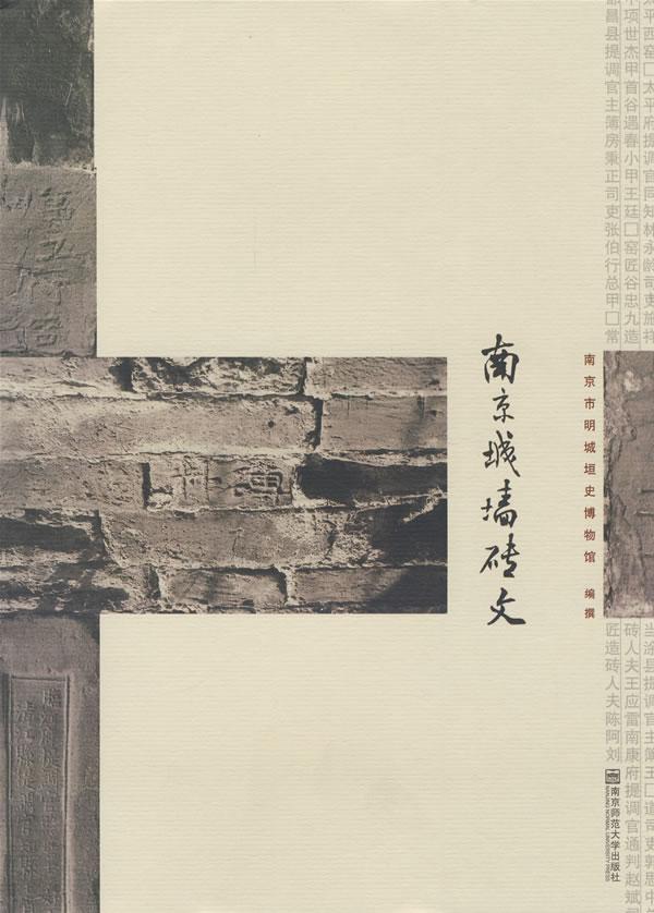 南京城墙砖文