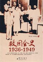 救国会史1936-1949