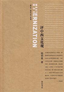 西化-现代化丛书:评中西文化观