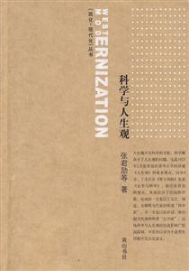 西化-现代化丛书:科学与人生观