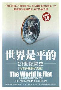 世界是平的-21世纪简史(内容升级和扩充版)(全面升级3.0)