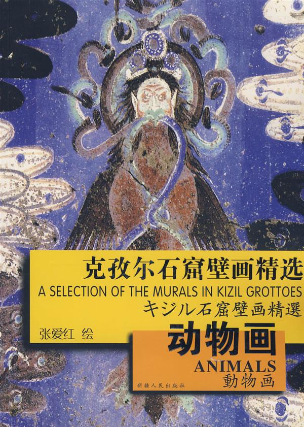 克孜尔石窟壁画精选:动物画