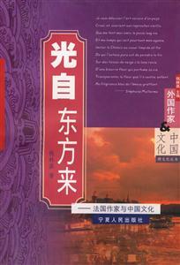 光自东方来:法国作家与中国文化