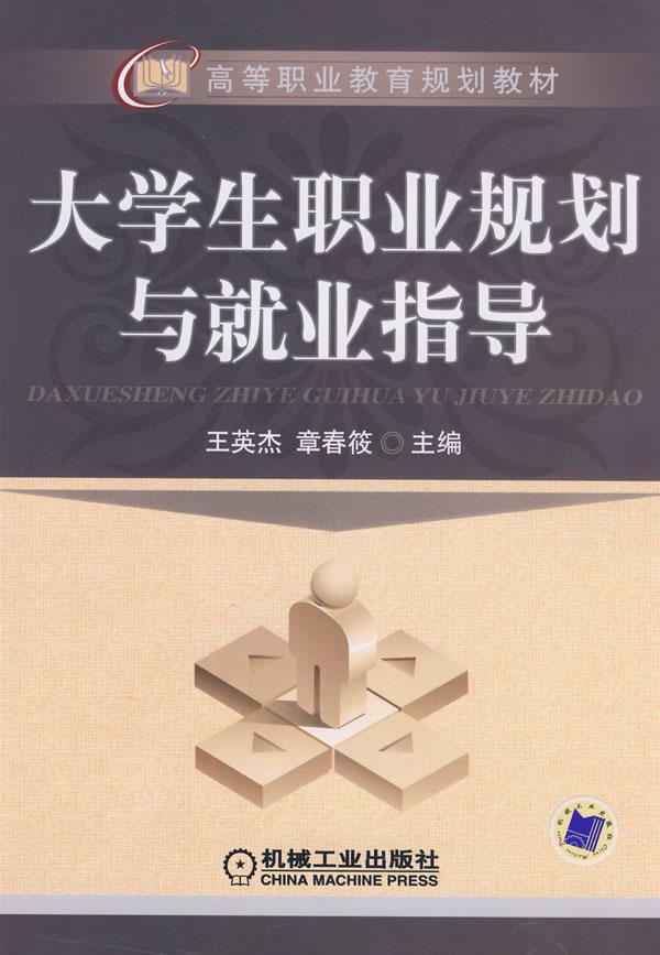 大学生职业规划设计论文