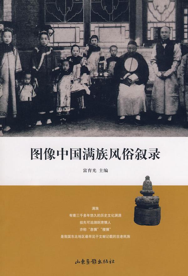 图像中国满族风俗叙录
