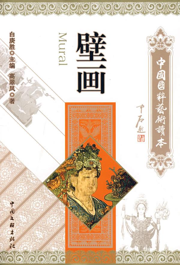 中国国粹艺术读本 壁画