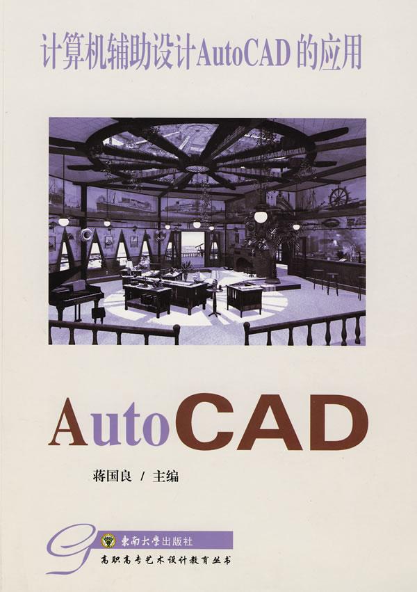 计算机辅助设计auto cad的应用图片