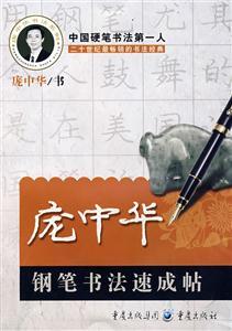 庞中华钢笔书法速成帖