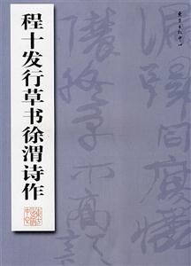 程十发行草书徐渭诗作