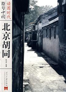 符号中国-北京胡同