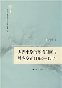 太湖平原的环境刻画与城乡变迁(1368-1912)