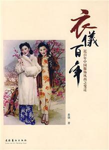 衣仪百年(近百年中国服饰风尚之变迁)