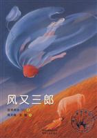 风又三郎/日本童话作家宫泽贤治作品