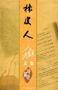 橡皮人--王朔文集