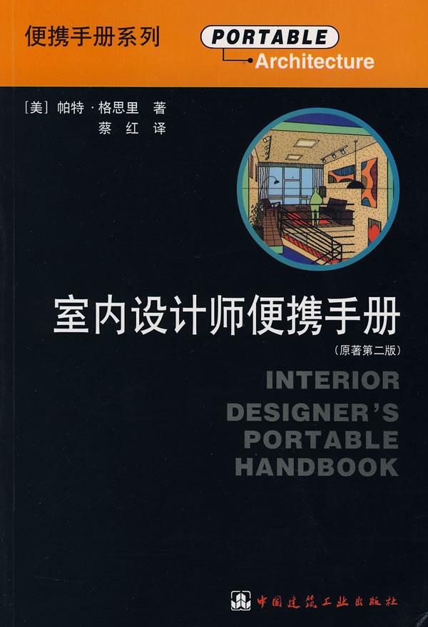 室内设计师便携手册-(原著第二版)图片
