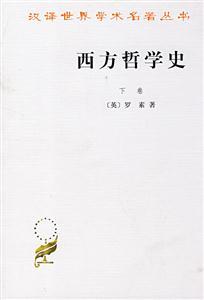 西方哲学史-(下卷)