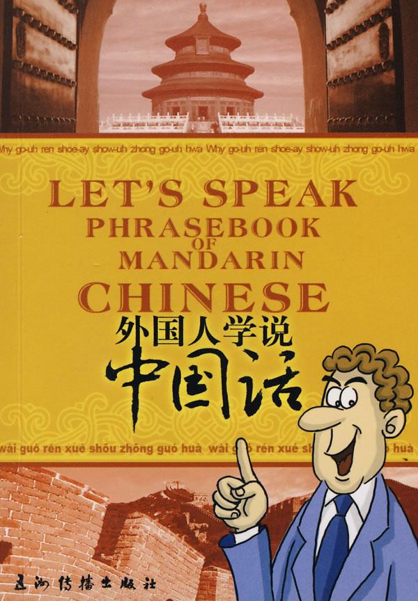 梦见外国人会说中国话