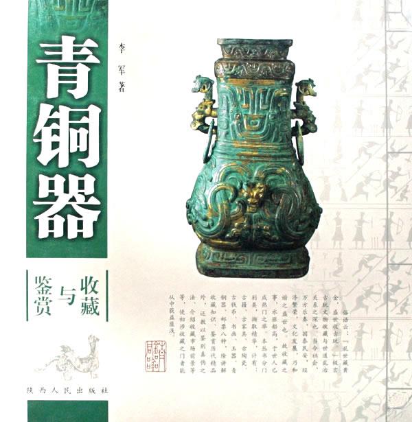 青铜器收藏与鉴赏