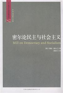 密尔论民主与社会主义