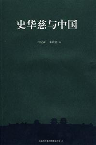 史华慈与中国