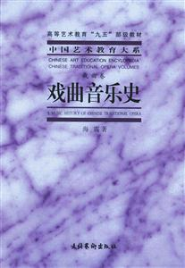 戏曲音乐史(中国艺术教育大系)