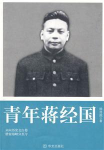 青年蒋经国