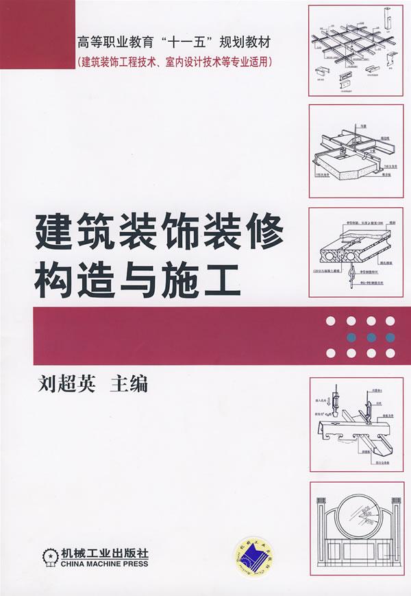 建筑装饰装修构造与施工