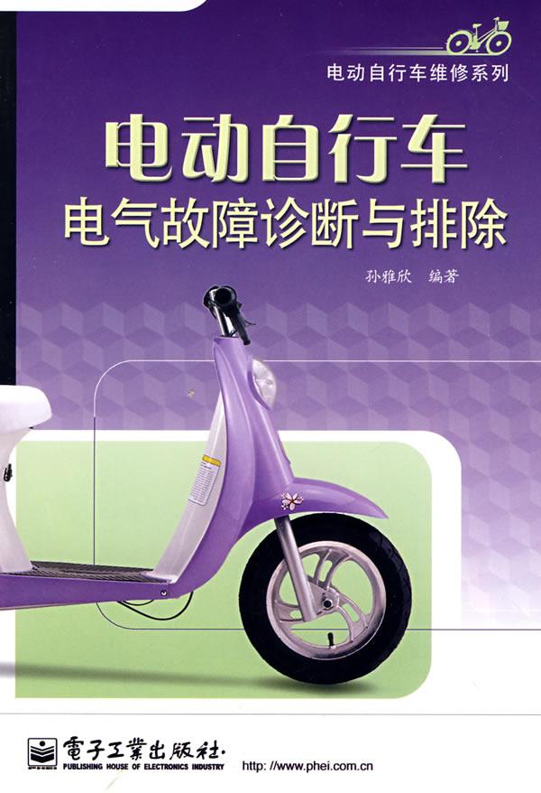 电动自行车电气故障诊断与排除图片